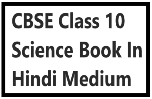 CBSE Class 10 Science Book In Hindi